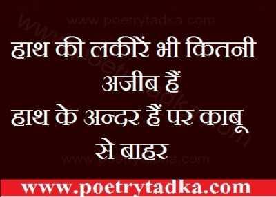 whatsapp status in hindi sad kitni azeeb hai
