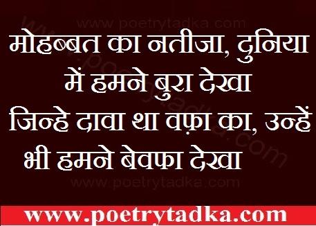 whatsapp status in hindi sad mohabbat ka nteeza