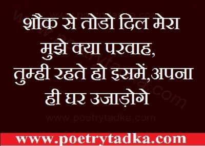 whatsapp status in hindi sad mujhe kya