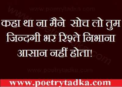 whatsapp status in hindi sad zindagi bhar ke rishte