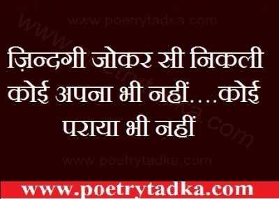 whatsapp status in hindi sad zindagi zokar nikli