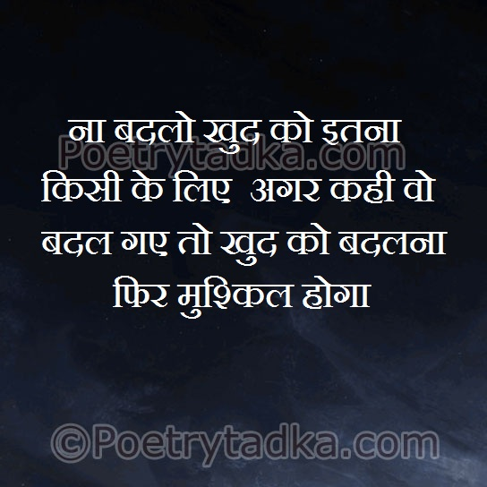 whatsapp status wallpaper hindi badlo khud badalna mushkil