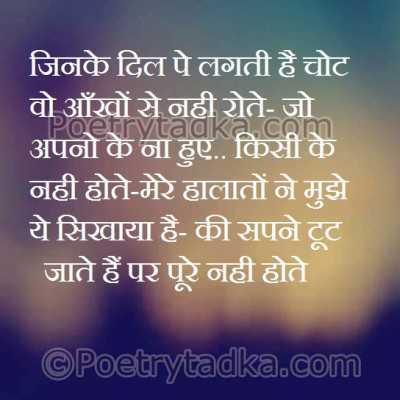 whatsapp status wallpaper hindi dil chot aankh rote aapne halat sikayat sapne
