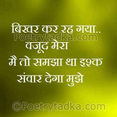 whatsapp status wallpaper hindi ishq bekhabar wazood