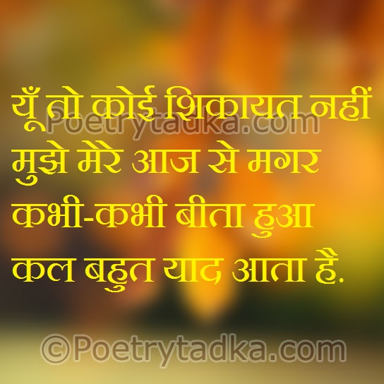 whatsapp status wallpaper hindi shikayat yaad kal aaz