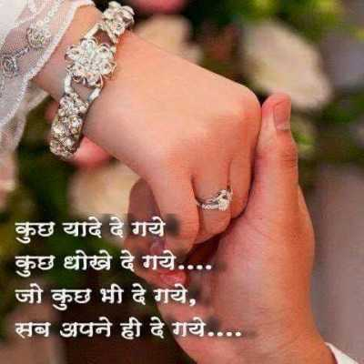 whatsapp status wallpaper hindi yaad dhokha aapne