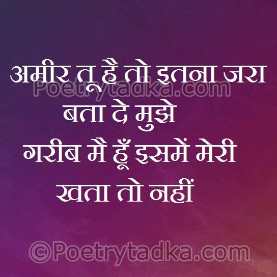 garib mai hoo isme meri khata to nahi