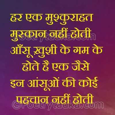 in aasao ki koi pahchan nahi hoti
