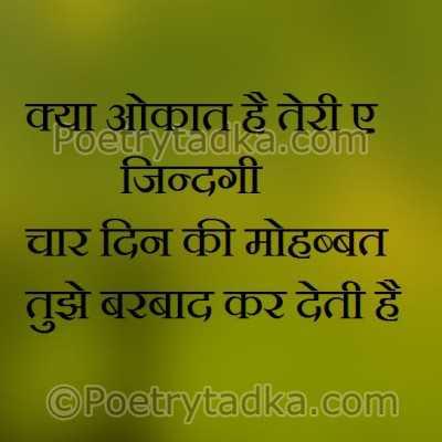 whatsapp status wallpaper image photu in hindi poetry kya aoukat hai teri ae zindagi