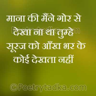 whatsapp status wallpaper image photu in hindi poetry suraj ko aank bhar ke koi dekha nahi krta