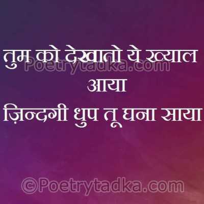 whatsapp status wallpaper image photu in hindi poetrytum ko dekha to ye khyal aaya
