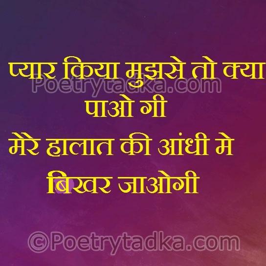 whatsapp status wallpaper image photu in hindi pyar kiya mujhse to kya paaogi