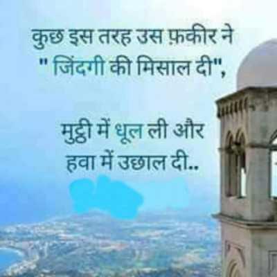 whatsapp status wallpaper whatsapp profile image photu in hindi kuch tarah kiker fikr zindagi misal
