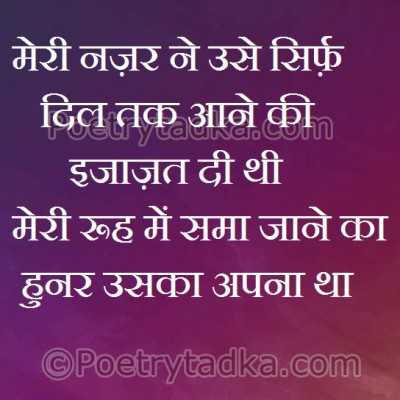 whatsapp status wallpaper whatsapp profile image photu in hindi aarzu rooh nazar najar dil izazat ejajat ezazat
