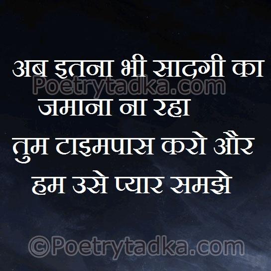 whatsapp status wallpaper whatsapp profile image photu in hindi ab itna bhi sadgi ka zmana