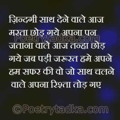 whatsapp status wallpaper whatsapp profile image photu in hindi apna pan jatane wale aaj tanha chod gaye