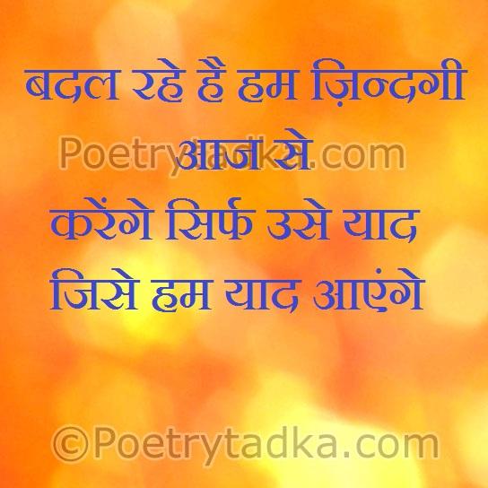 Poetry Tadka Dil Se
