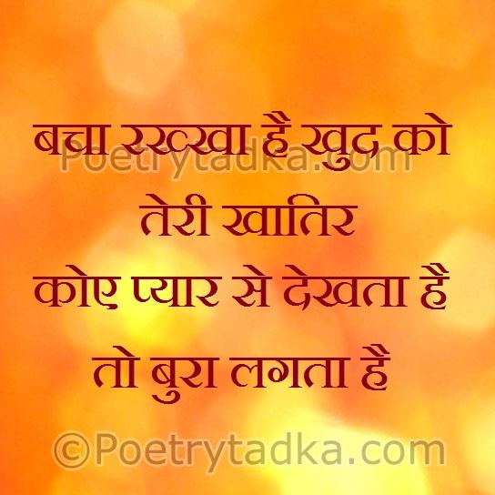 whatsapp status wallpaper whatsapp profile image photu in hindi bcha rakkha hai khud konteri khatir