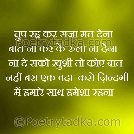whatsapp status wallpaper whatsapp profile image photu in hindi chup  rula reh kar saza mat dena