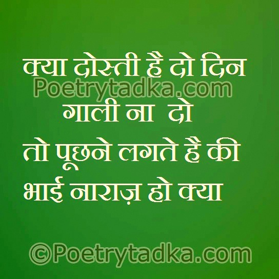 whatsapp status wallpaper whatsapp profile image photu in hindi dosti gali naraz naraj lagte
