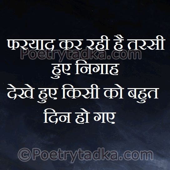 whatsapp status wallpaper whatsapp profile image photu in hindi faryad kr rahi tarsi huae nigah
