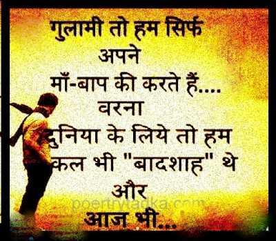 whatsapp status wallpaper whatsapp profile image photu in hindi gulami hum apne baap maa karte aaz badshah