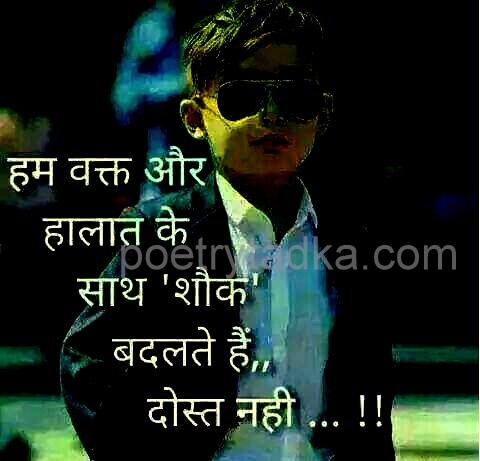 whatsapp status wallpaper whatsapp profile image photu in hindi hum waqt aur halat ke sath shok badalte hai dost nahi