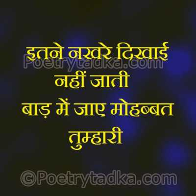 whatsapp status wallpaper whatsapp profile image photu in hindi itne nakhre dikhai nahi jati
