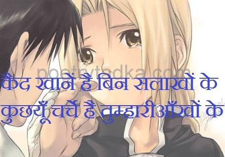 whatsapp status wallpaper whatsapp profile image photu in hindi kaid khane hai bin skakho ke