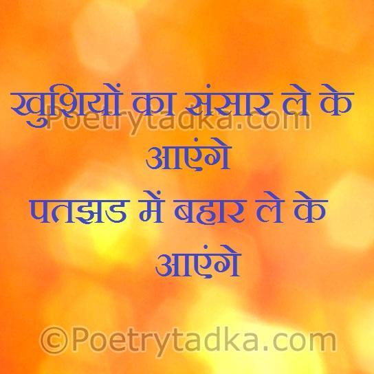 whatsapp status wallpaper whatsapp profile image photu in hindi khushiyoon ka sansar leke aayenge