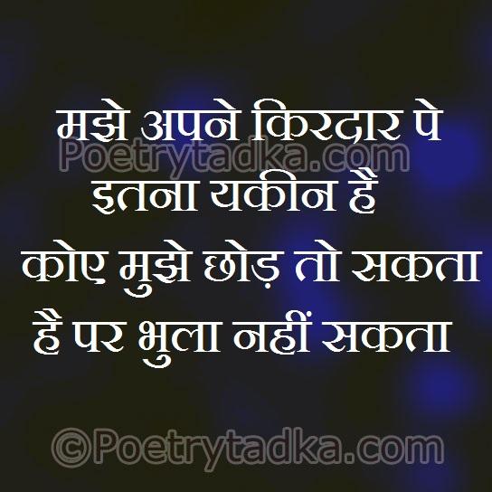 whatsapp status wallpaper whatsapp profile image photu in hindi mujhe apne kirdar pe itna yakin ha