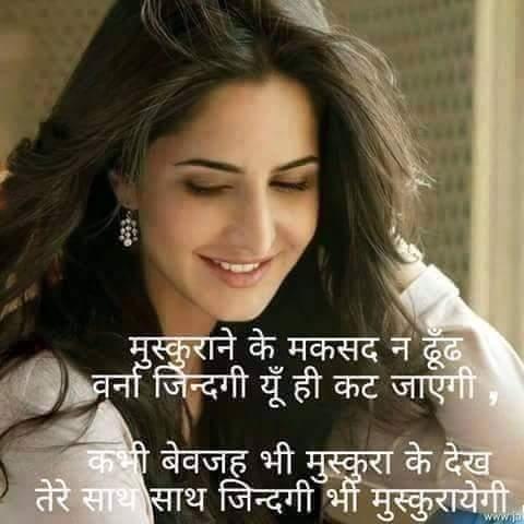 whatsapp status wallpaper whatsapp profile image photu in hindi mushkurane maksad duhd zindagi kaat jaye gi