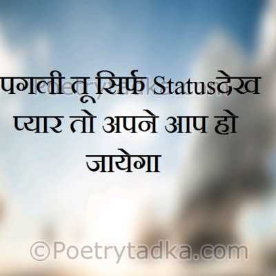whatsapp status wallpaper whatsapp profile image photu in hindi pagli tu sirf status dekh pyar to apne aap ho jaye ga