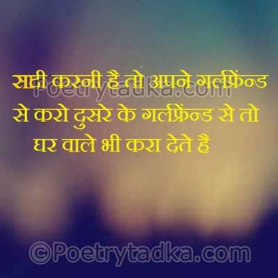 whatsapp status wallpaper whatsapp profile image photu in hindi sadhi krne hai sadi deti