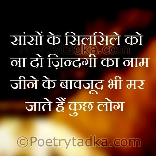whatsapp status wallpaper whatsapp profile image photu in hindi sanso silsila zindagi naam bawjood maar kuch