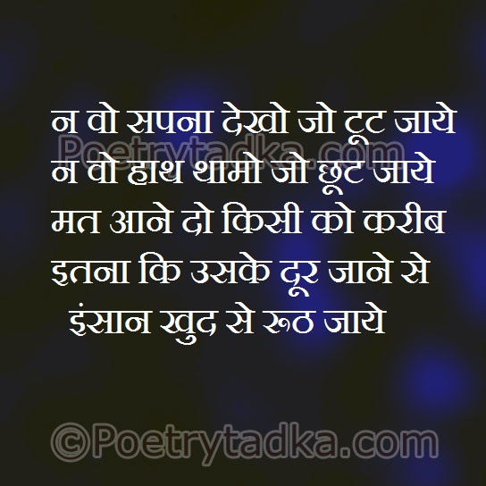 whatsapp status wallpaper whatsapp profile image photu in hindi sapne toot choot door itna rooth karib