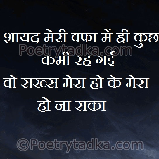 whatsapp status wallpaper whatsapp profile image photu in hindi shayad meri wfa me hi kuch kami rah gai
