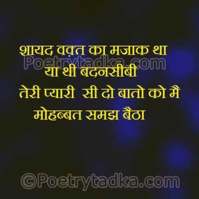 whatsapp status wallpaper whatsapp profile image photu in hindi shayad waqt ka mjak tha ya thi badnashib