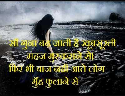 whatsapp status wallpaper whatsapp profile image photu in hindi soguna khoobsurat mushkurane baaz fulane