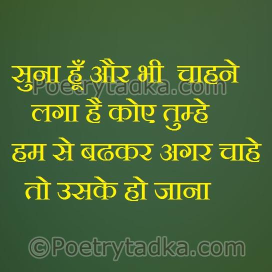 whatsapp status wallpaper whatsapp profile image photu in hindi suna hun aur bhi chahne lga hai