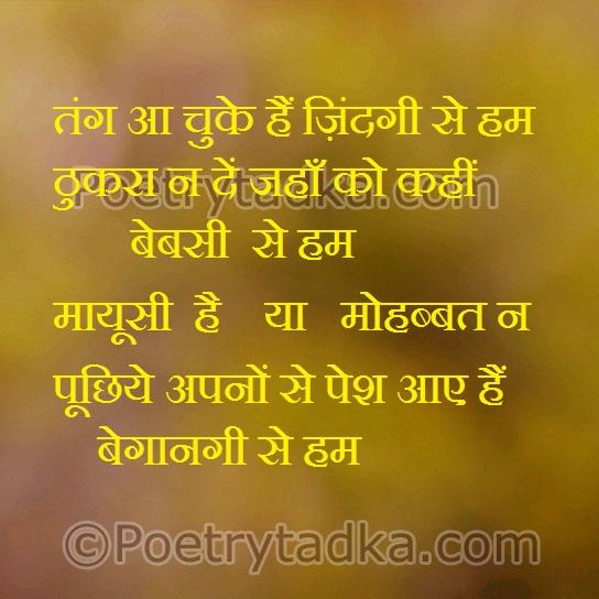whatsapp status wallpaper whatsapp profile image photu in hindi tang chuka ho zindagi thukrana jahan bebasi