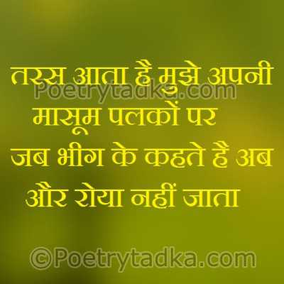 whatsapp status wallpaper whatsapp profile image photu in hindi tras aata hai mujhe apni masum