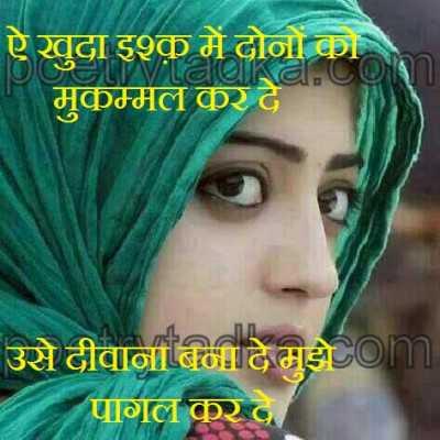 whatsapp status wallpaper whatsapp profile image photu in hindi use dewana bna de mujhe pagal kr de