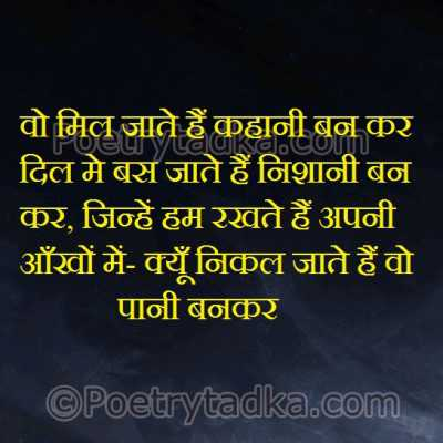 whatsapp status wallpaper whatsapp profile image photu in hindi wo mil jate hai khani baan kr dil me baas jate hai nishani
