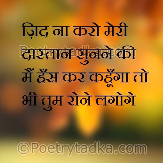 whatsapp-status-wallpaper-whatsapp-profile-image-photu-in-hindi-zid ...