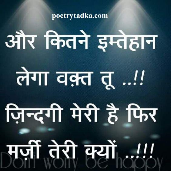 Waqt @poetrytadka