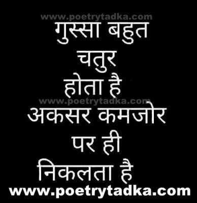 whatsupp status in hindi gussa bhut chatur