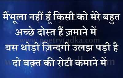 whatsupp status main bhula nahi hoon
