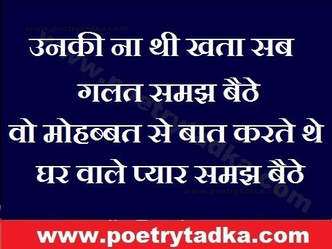 whatsupp status unki na thi khata sab