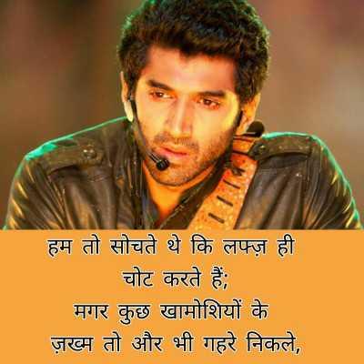 wo mujhe bhool raha hai shayari